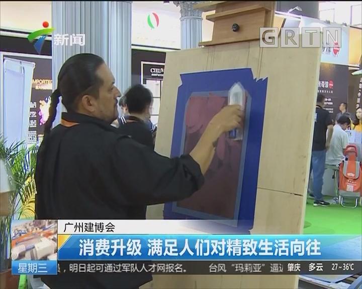 广州建博会:消费升级 满足人们对精致生活向往