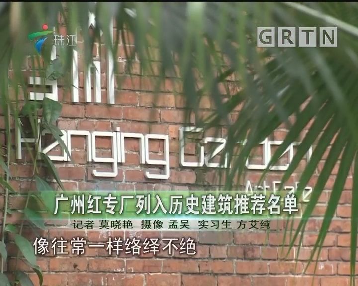 广州红专厂列入历史建筑推荐名单