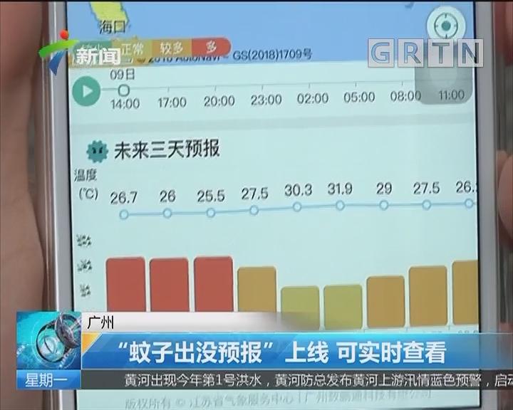 """广州:""""蚊子出没预报""""上线 可实时查看"""