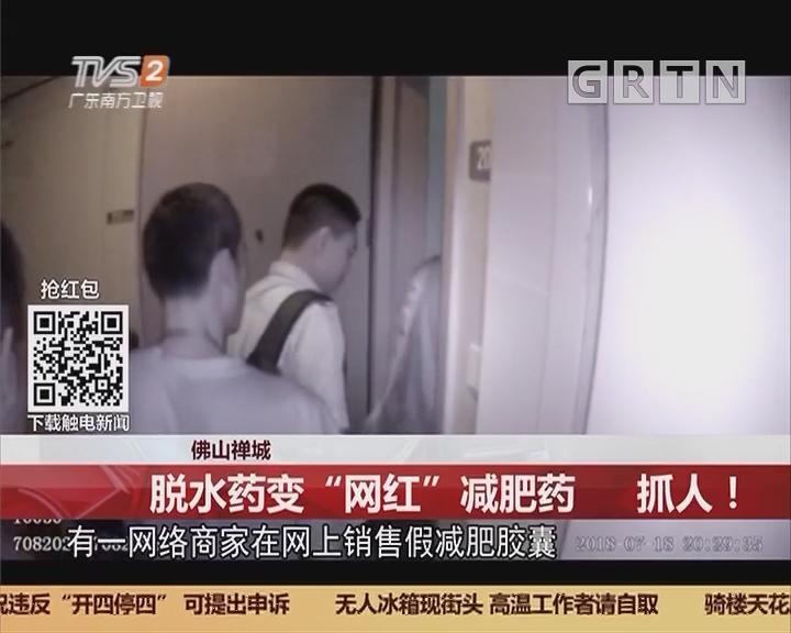 """佛山禅城:脱水药变""""网红""""减肥药  抓人!"""