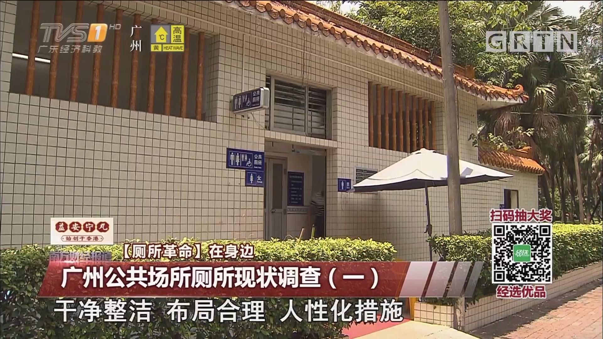 广州公共场所厕所现状调查(一)