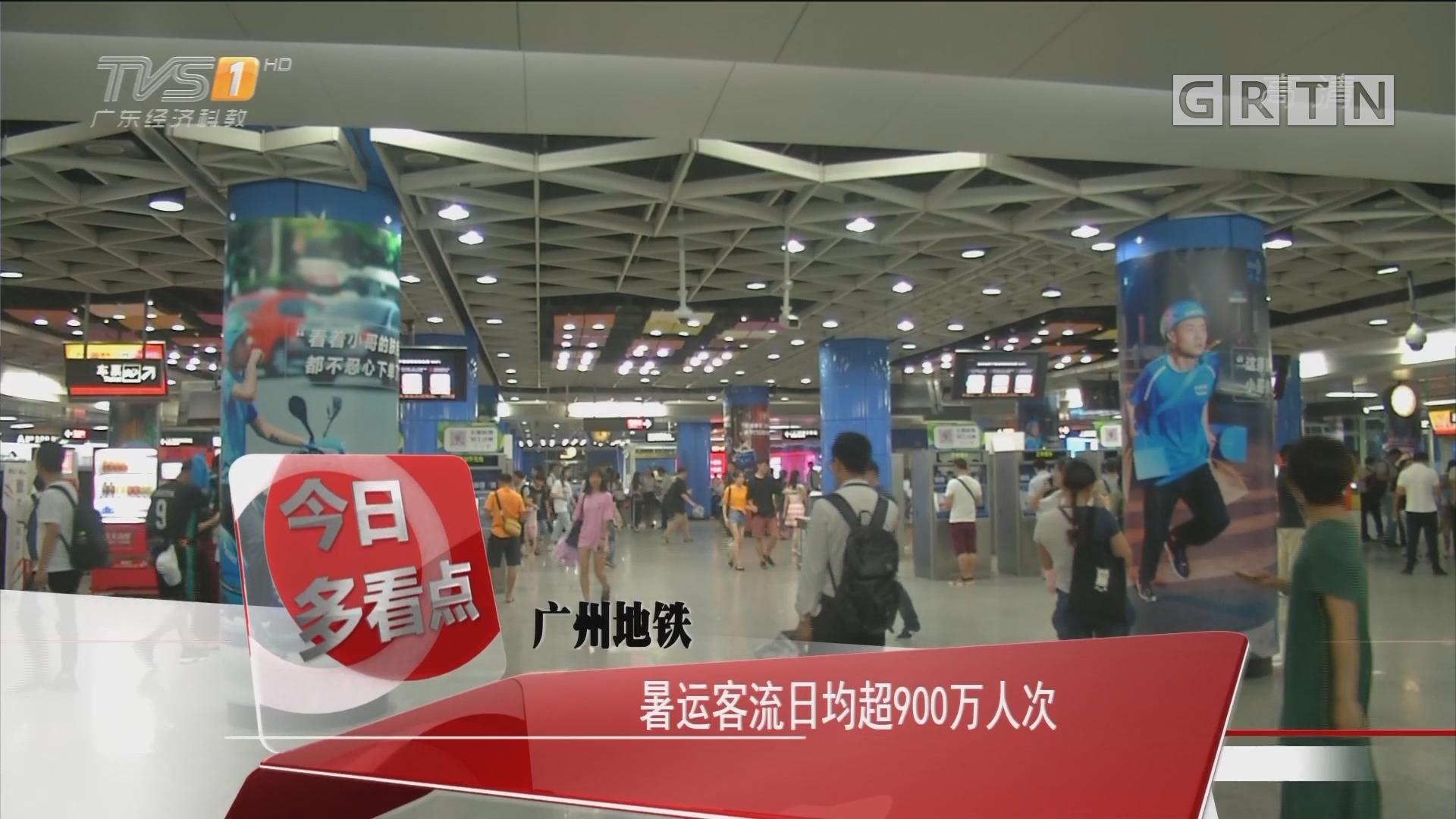 广州地铁:暑运客流日均超900万人次