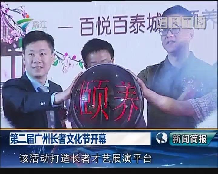 第二届广州长者文化节开幕