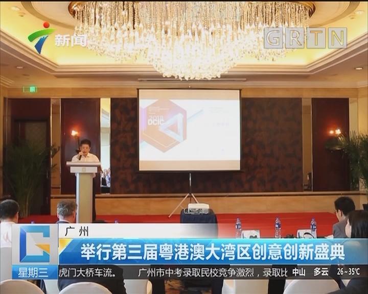 广州:举行第三届粤港澳大湾区创意创新盛典