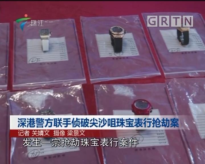 深港警方联手侦破尖沙咀珠宝表行抢劫案