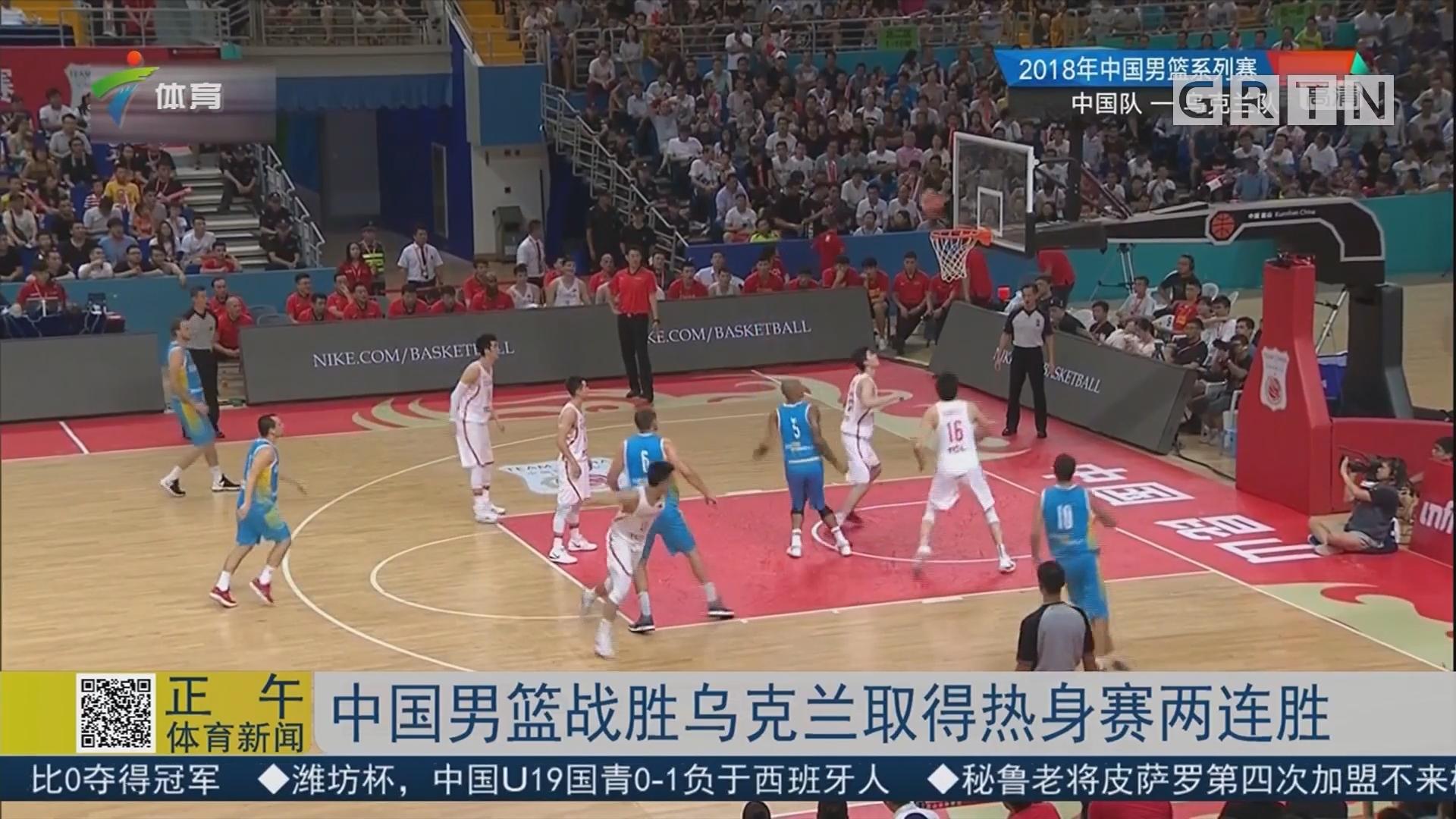 中国男篮战胜乌克兰取得热身赛两连胜