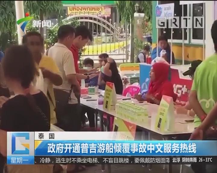 泰国:政府开通普吉游船倾覆事故中文服务热线