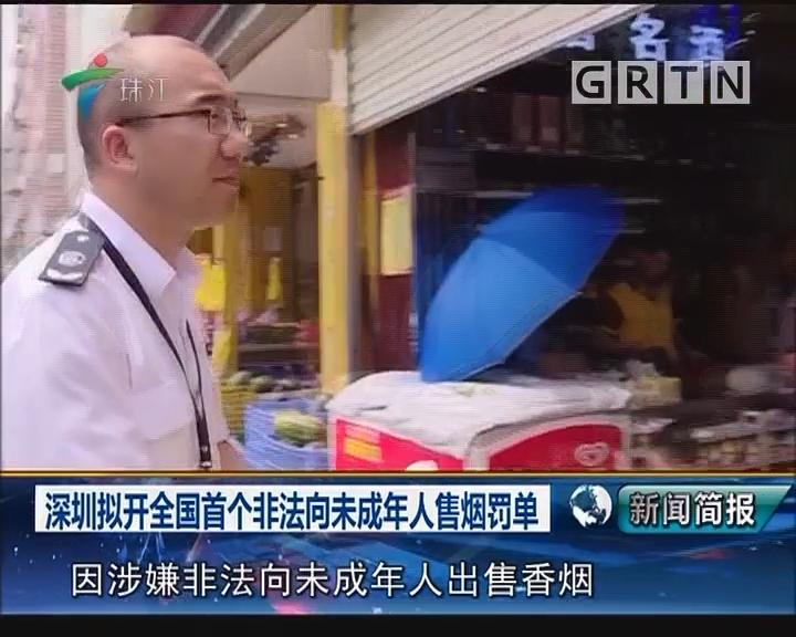 深圳拟开全国首个非法向未成年人售烟罚单