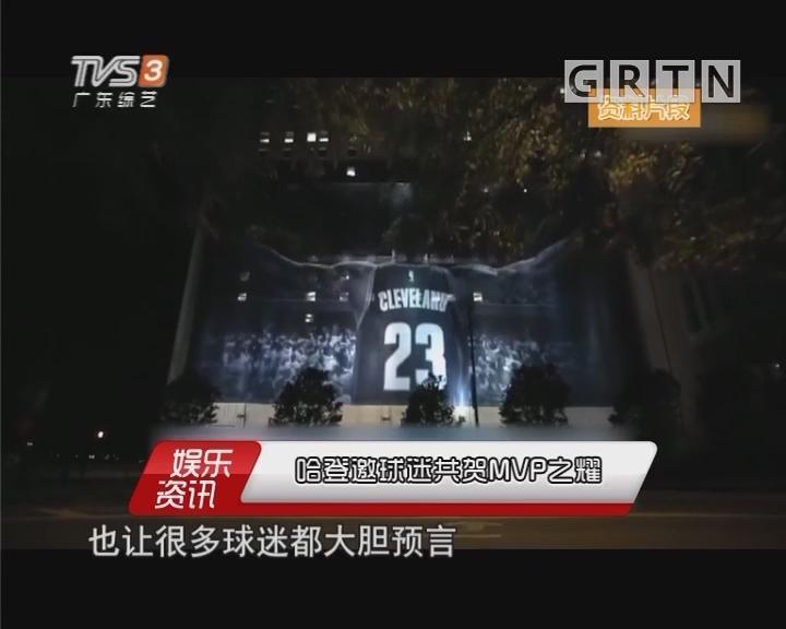 哈登邀球迷共贺MVP之耀