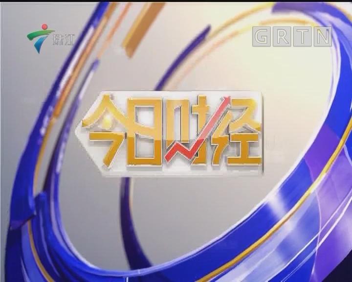 [2018-07-11]今日财经:高铁经济带推进粤桂黔三省经济发展