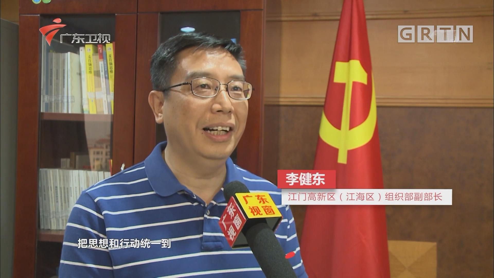 江门高新区(江海区):加强规范化建设 牢固树立大抓党建鲜明导向