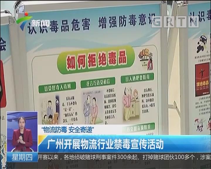 """""""物流防毒 安全寄递"""":广州开展物流行业禁毒宣传活动"""