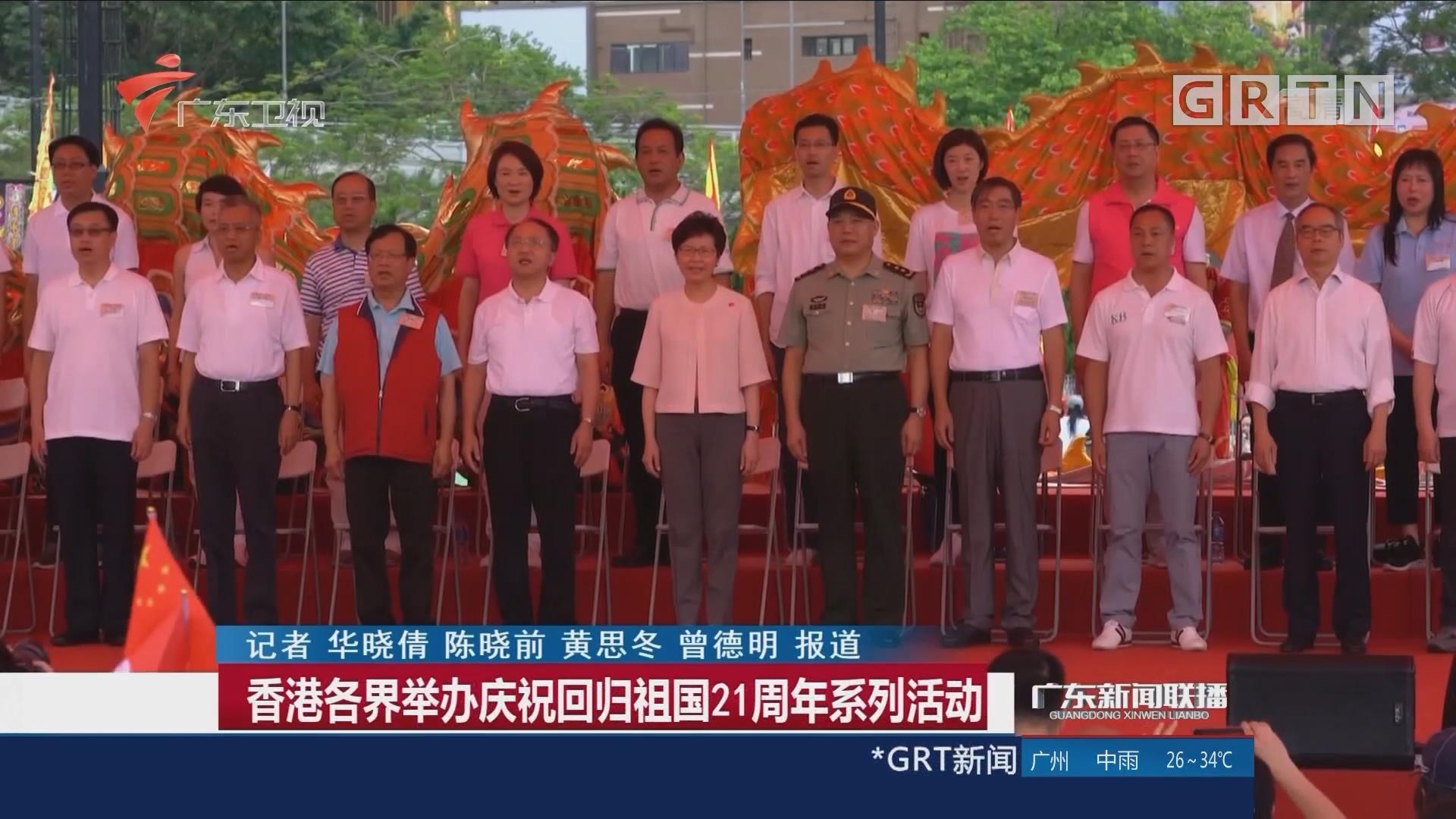 香港各界举办庆祝回归祖国21周年系列活动