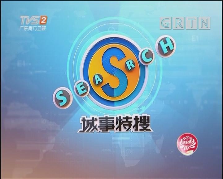 """[2018-07-30]城事特搜:居民家中突现大蛇 消防赶走""""不速之客"""""""