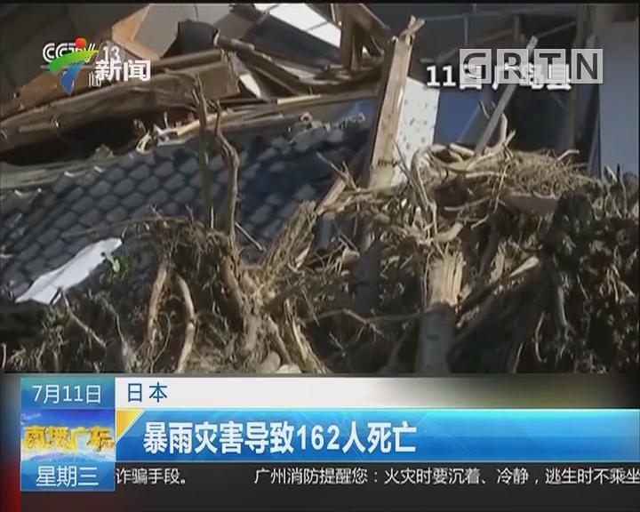 日本:暴雨灾害导致162人死亡
