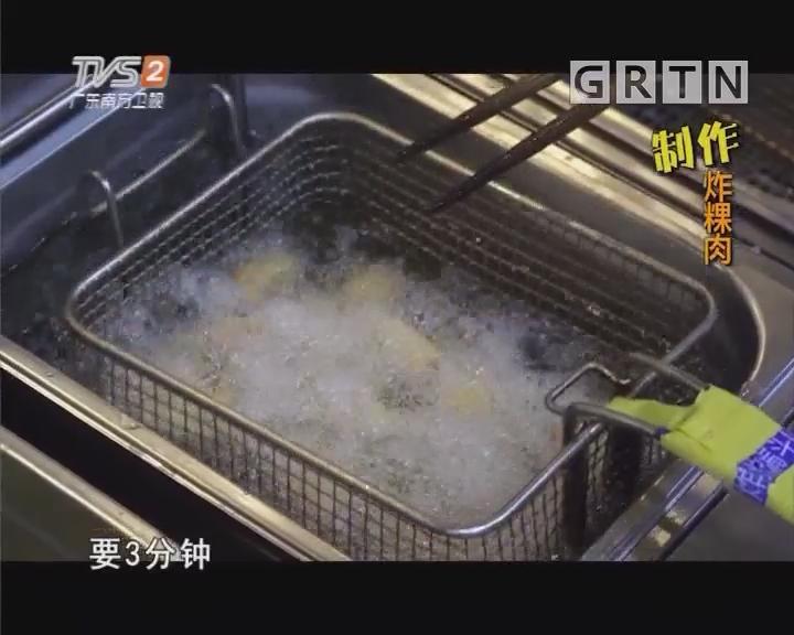 制作炸粿肉