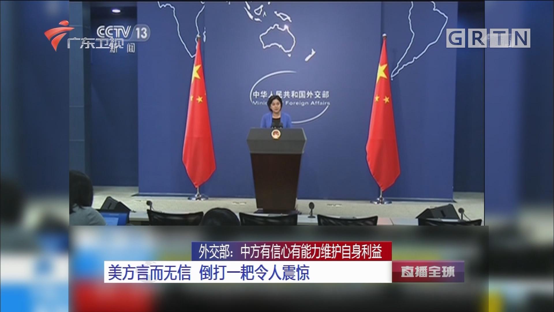 外交部:中方有信心有能力维护自身利益 美方言而无信 倒打一耙令人震惊