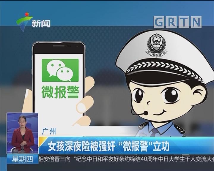 """广州:女孩深夜险被强奸""""微报警""""立功"""