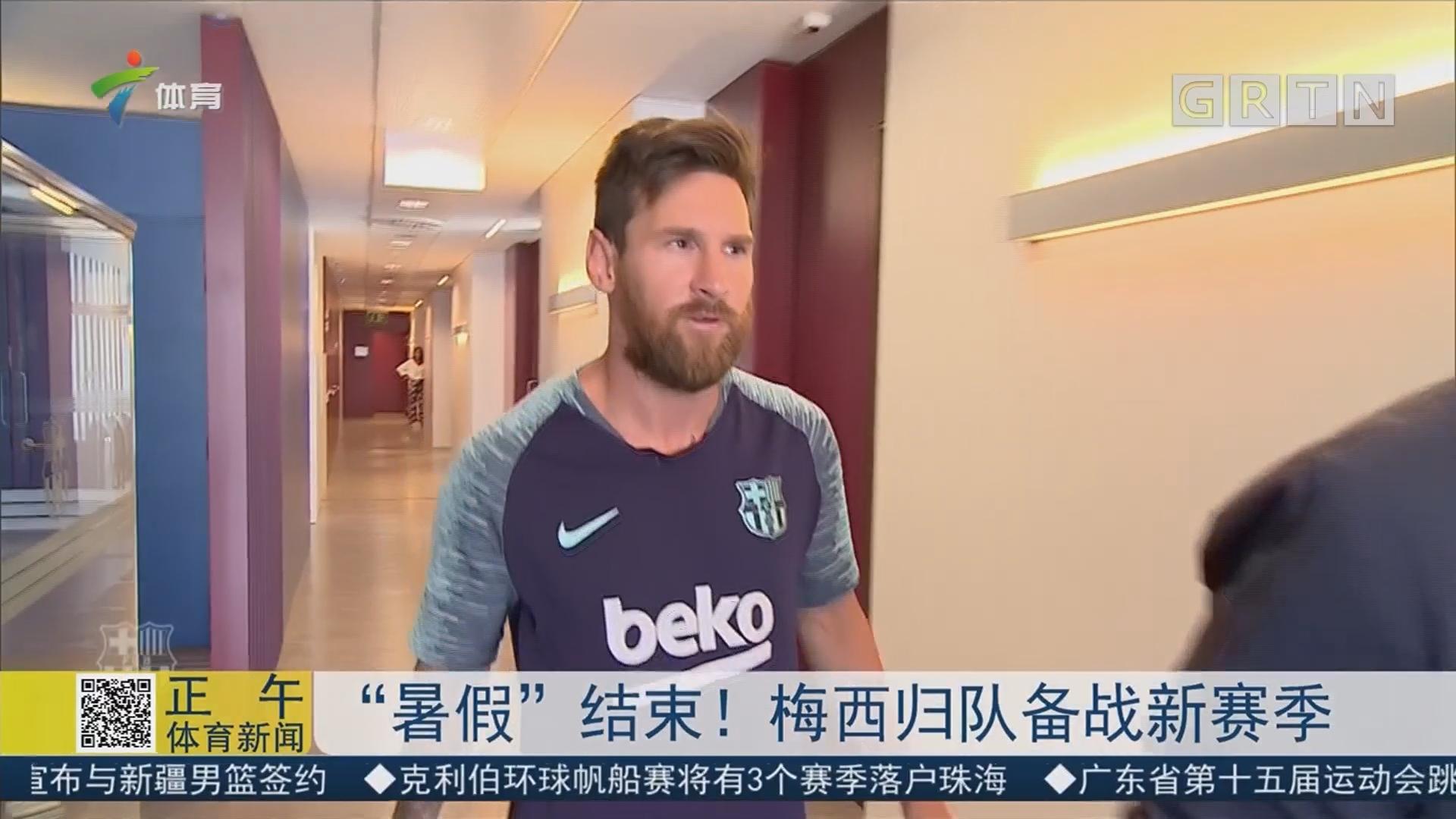 """""""暑假""""结束!梅西归队备战新赛季"""