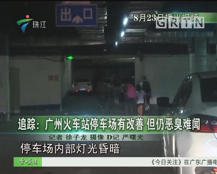 追踪:广州火车站停车场有改善 但仍恶臭难闻