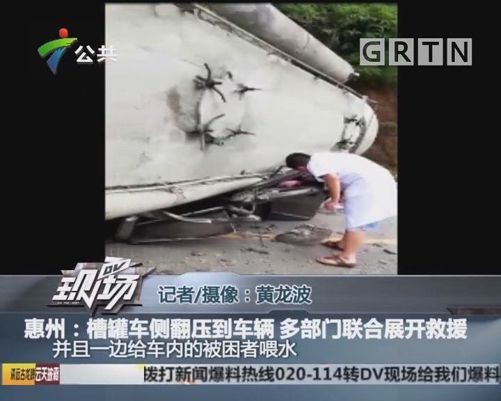惠州:槽罐车侧翻压到车辆 多部门联合展开救援