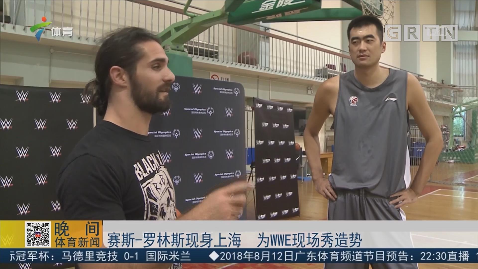 赛斯-罗林斯现身上海 为WWE 现场秀造势