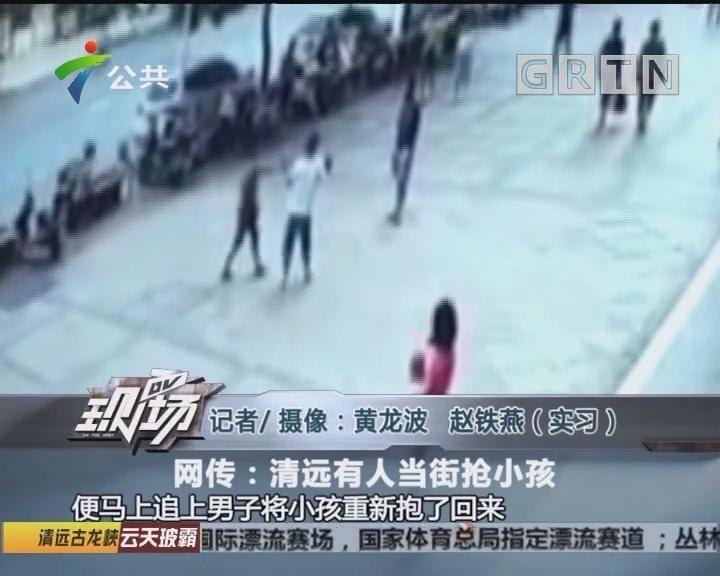 网传:清远有人当街抢小孩