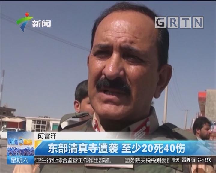 阿富汗:东部清真寺遭袭 至少20死40伤