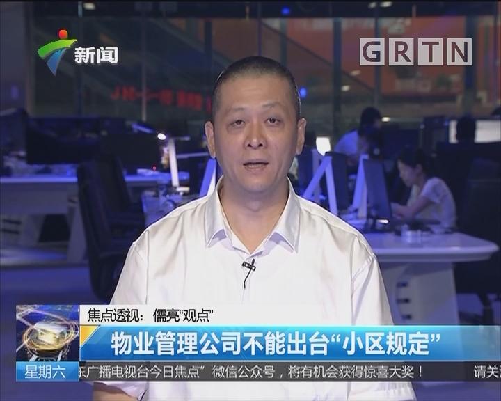 """焦点透视:儒亮""""观点"""" 物业管理公司不能出台""""小区规定"""""""