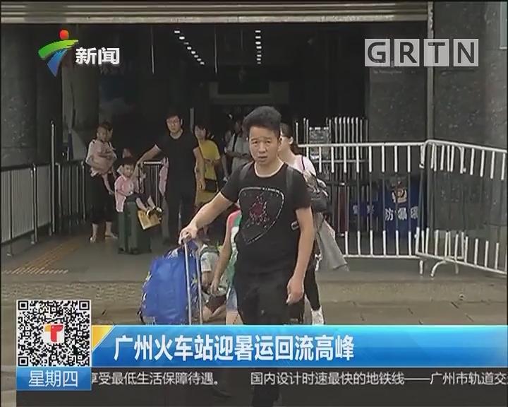 广州火车站迎暑运回流高峰