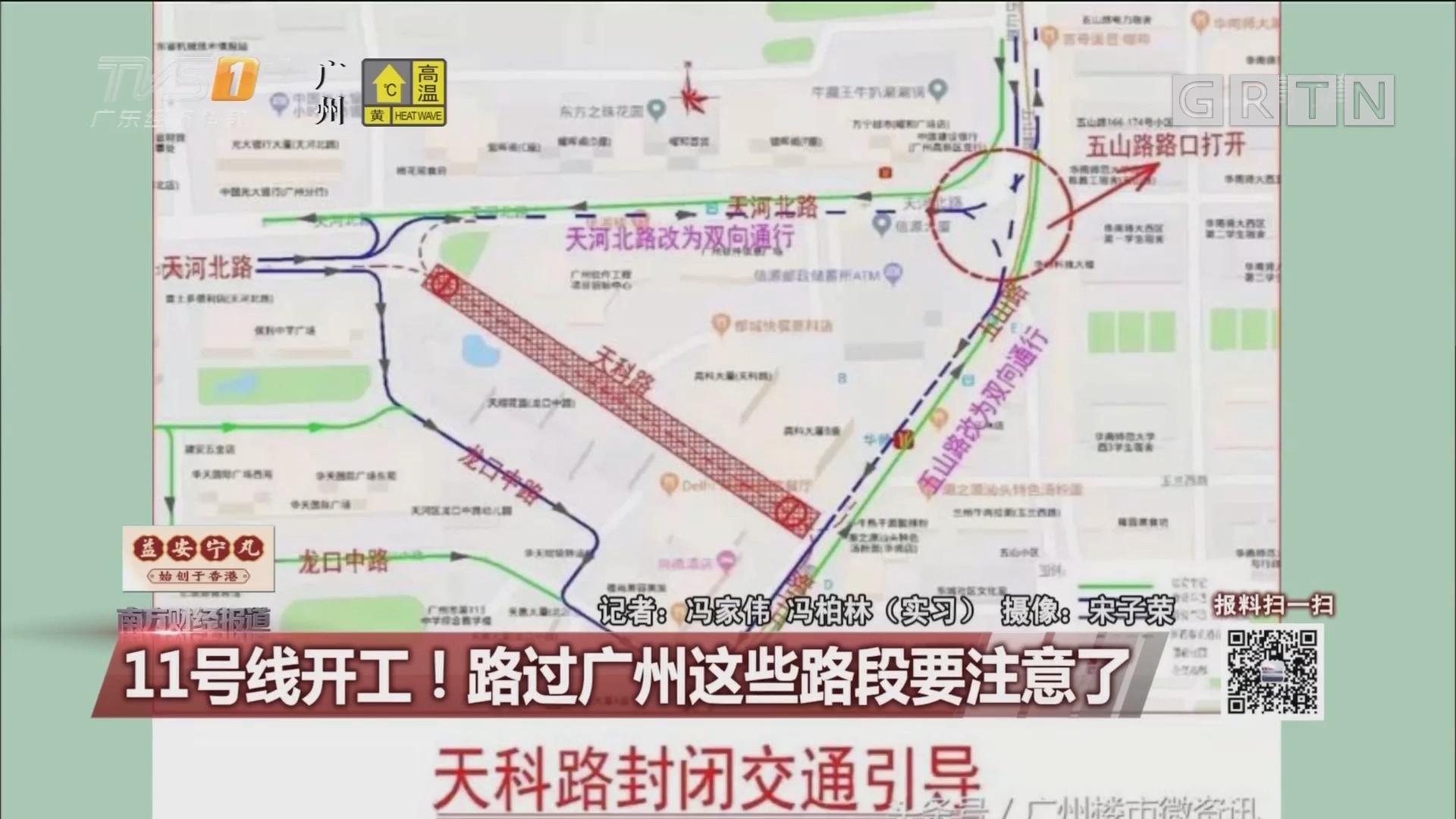 11号线开工!路过广州这些路段要注意了