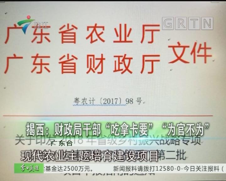 """揭西:财政局干部""""吃拿卡要"""" """"为官不为"""""""