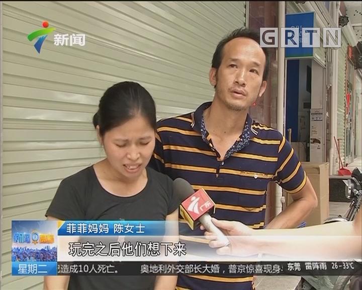 广州天河龙洞:8岁女童天台被反锁 爬水管逃生不慎跌亡