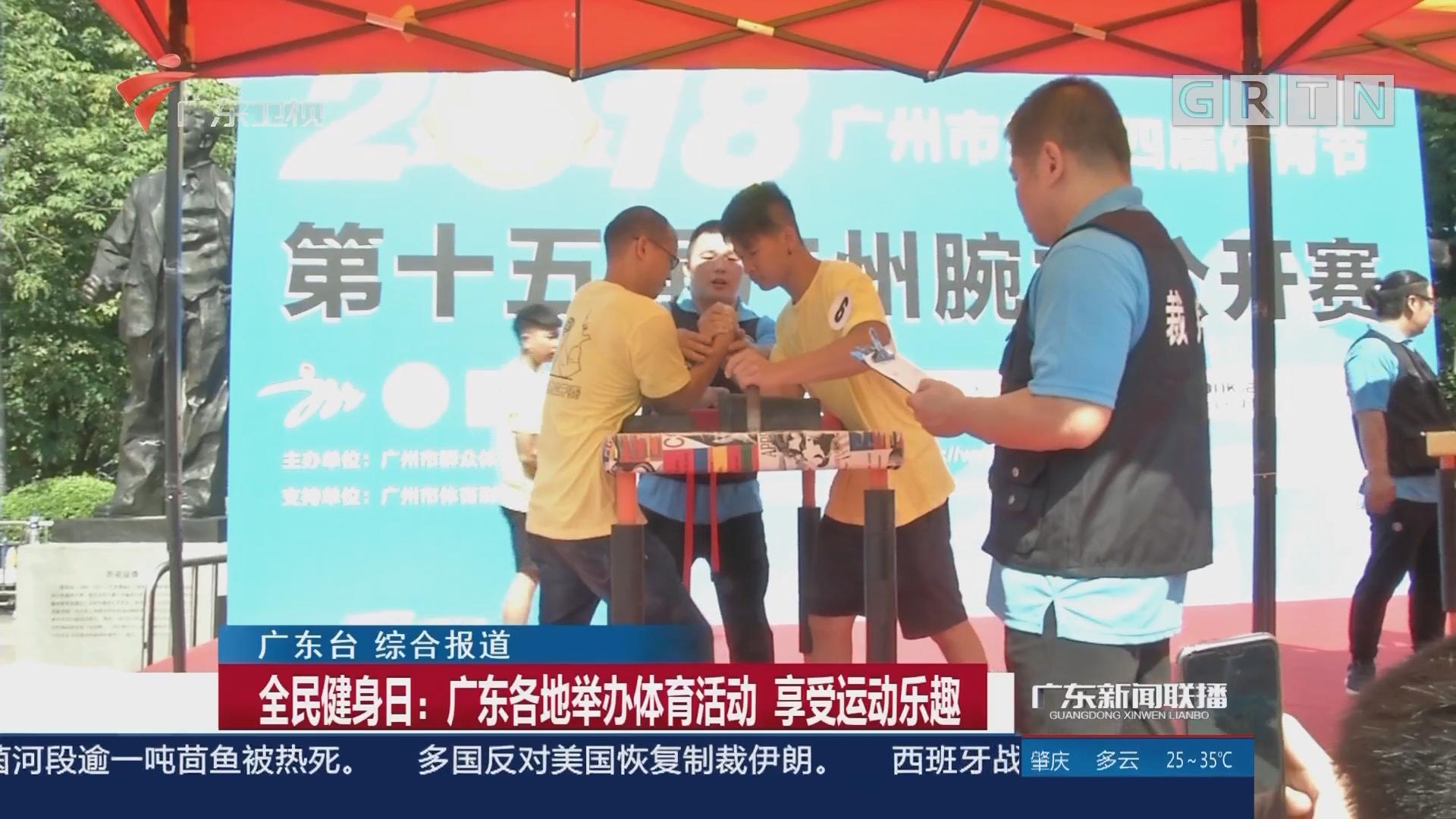 全民健身日:广东各地举办体育活动 享受运动乐趣