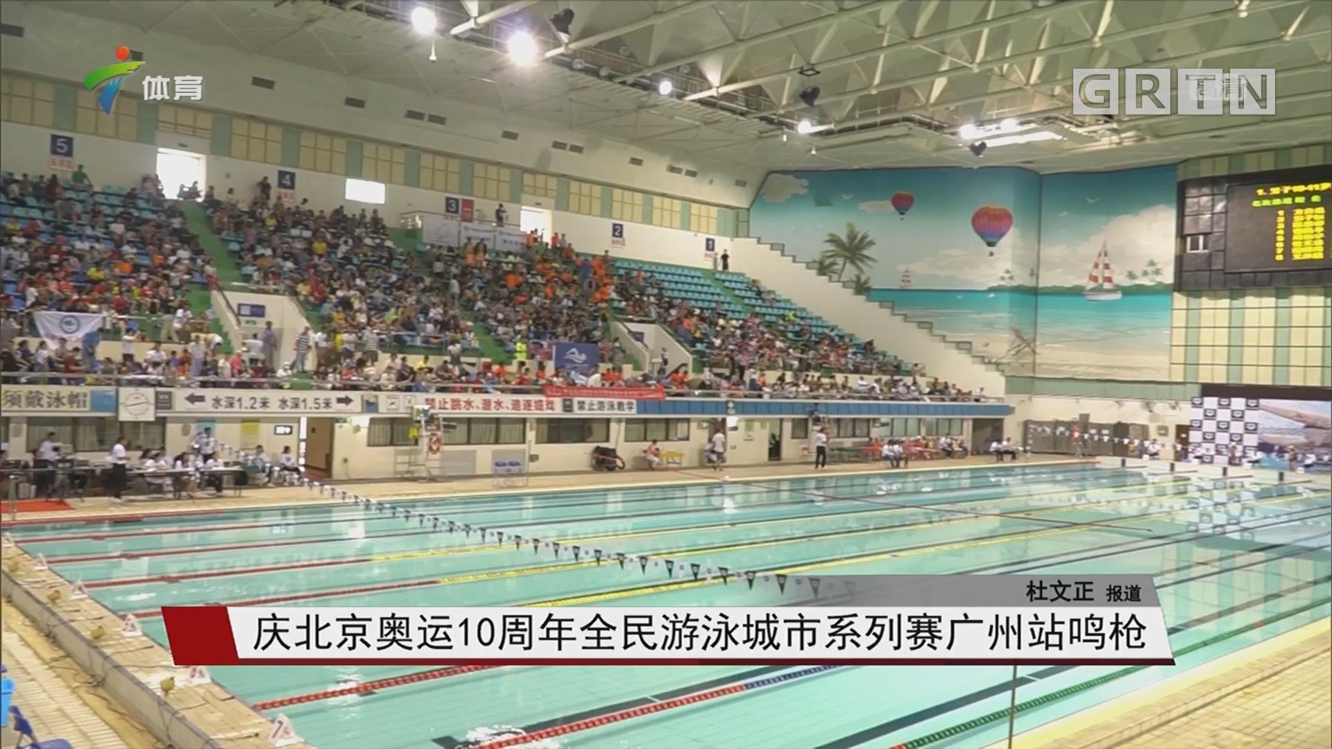 庆北京奥运10周年全民游泳城市系列赛广州站鸣枪