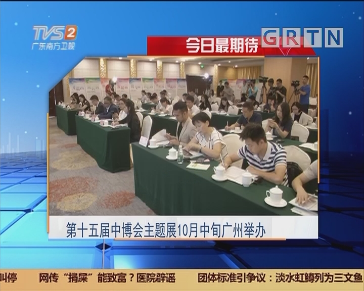 今日最期待:第十五届中博会主题展10月中旬广州举办
