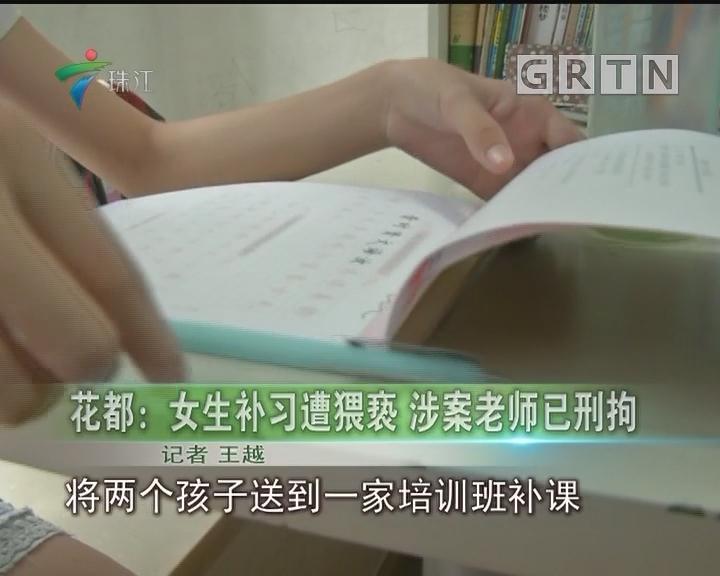 花都:女生补习遭猥亵 涉案老师已刑拘