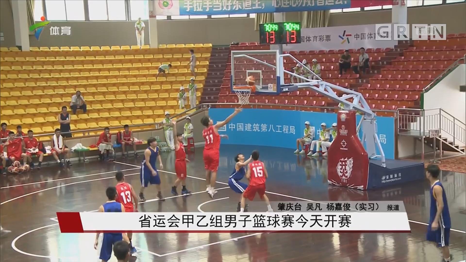 省运会甲乙组男子篮球赛今天开赛