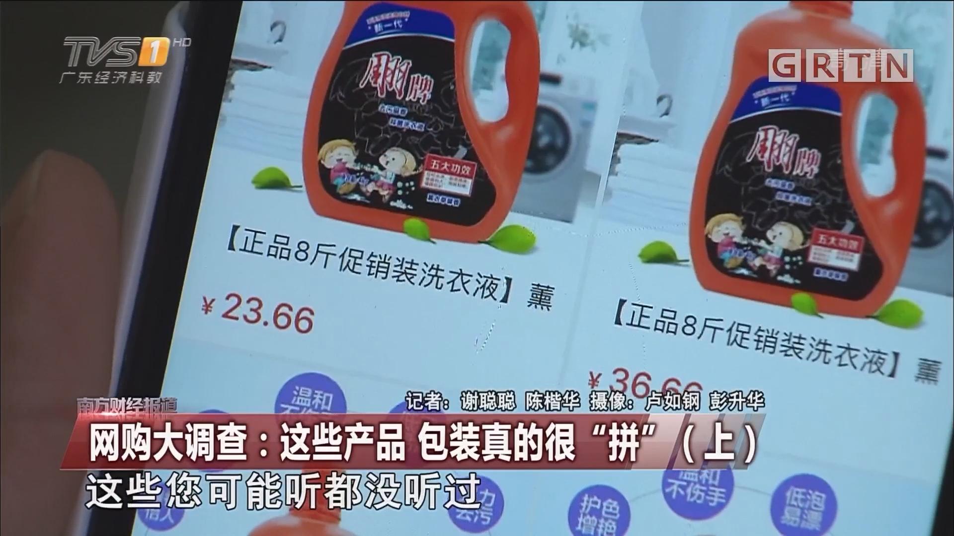 """网购大调查:这些产品 包装真的很""""拼""""(上)"""