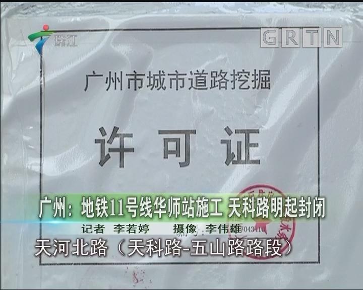广州:地铁11号线华师站施工 天科路明起封闭
