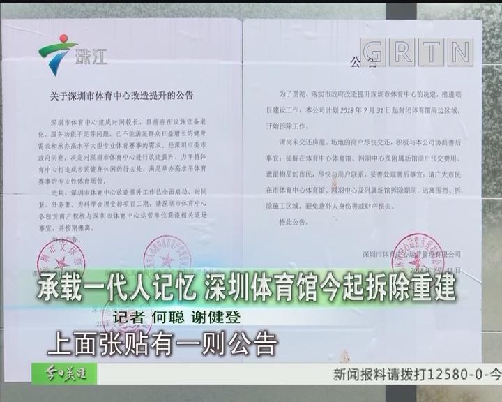 承载一代人记忆 深圳体育馆今起拆除重建