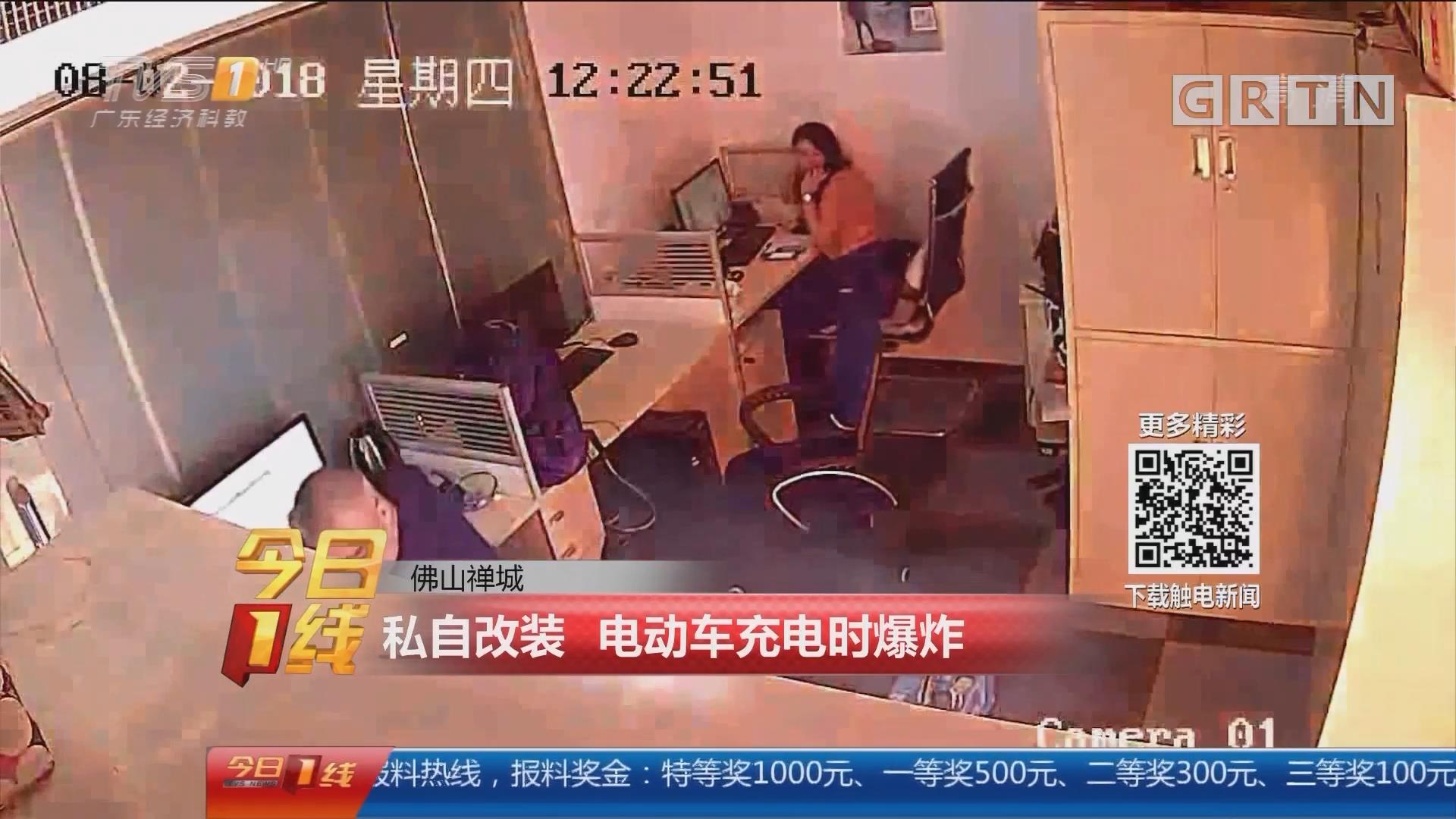 佛山禅城:私自改装 电动车充电时爆炸