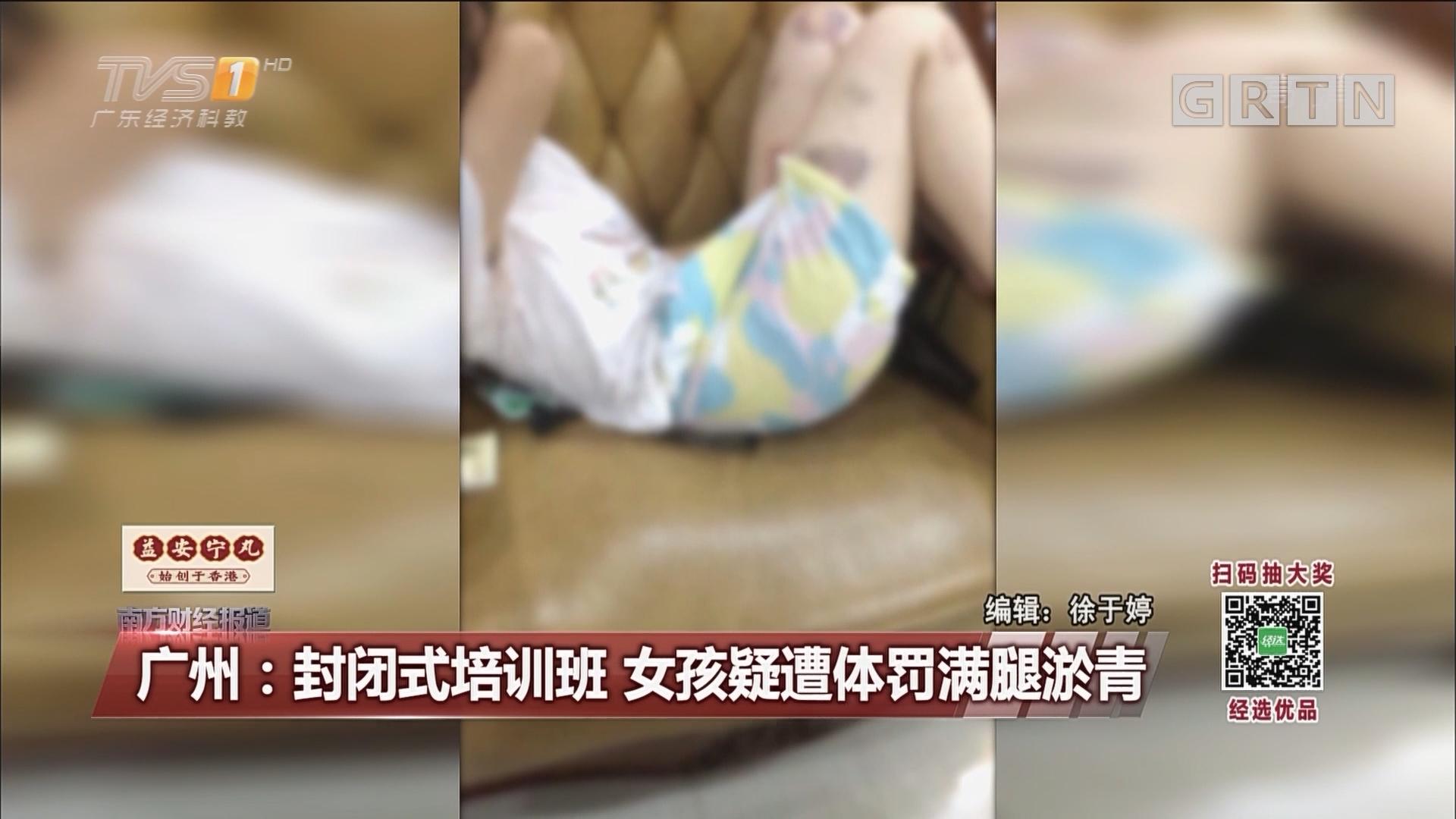 广州:封闭式培训班 女孩疑遭体罚满腿淤青