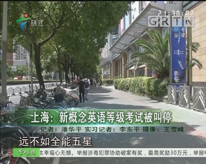 上海:新概念英语等级考试被叫停