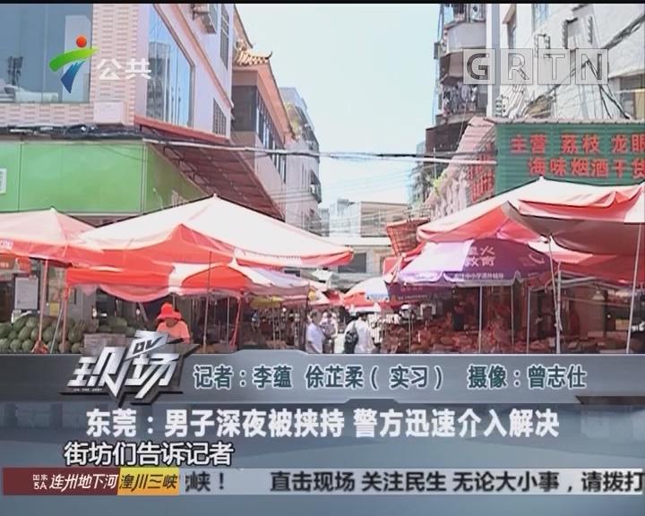 东莞:男子深夜被挟持 警方迅速介入解决