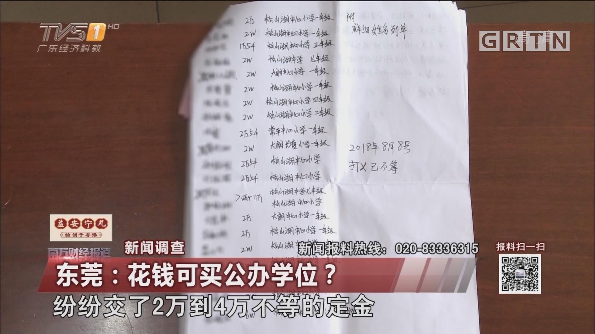 东莞:花钱可买公办学位?