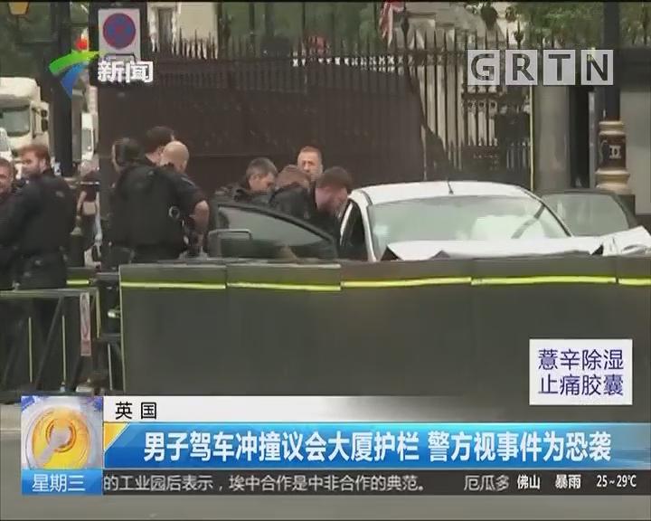 英国:男子驾车撞议会大厦护栏 警方视事件为恐袭