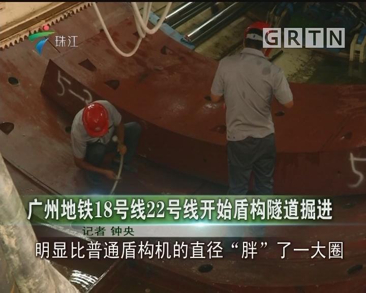 广州地铁18号线22号线开始盾构隧道掘进