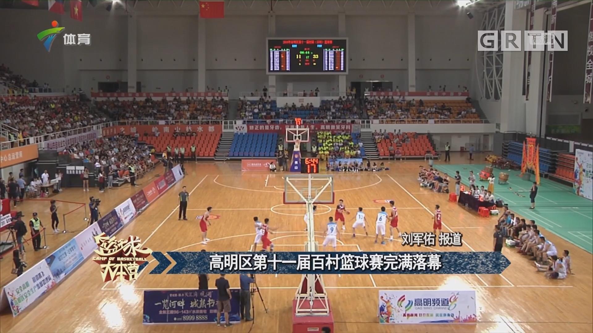 高明区第十一届百村篮球赛完美落幕