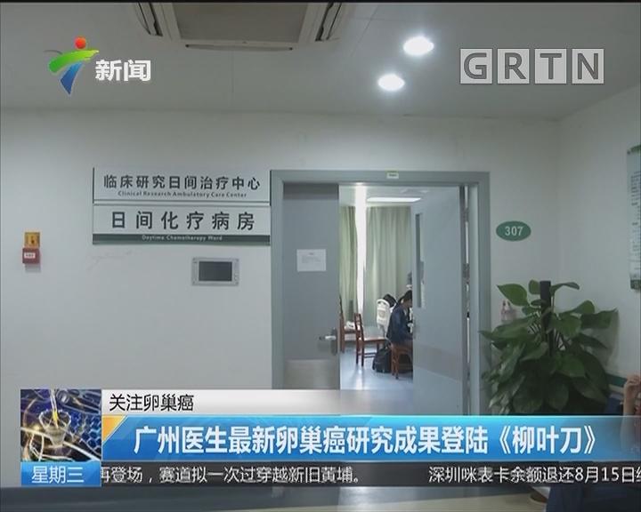 关注卵巢癌:广州医生最新卵巢癌研究成果登陆《柳叶刀》